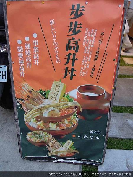 1060620-毛丼 丼飯專門店 (3).jpg