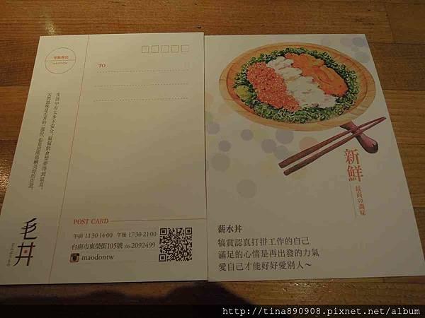 1060620-毛丼 丼飯專門店 (12).jpg