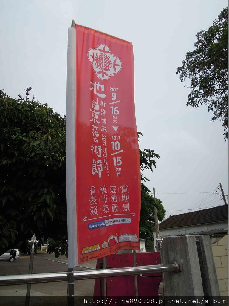 1061004-新營糖廠-地景藝術節 (1).jpg