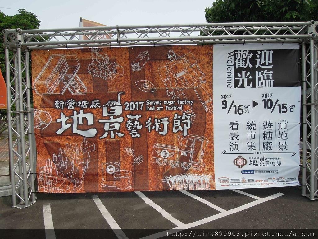 1061004-新營糖廠-地景藝術節 (2).jpg