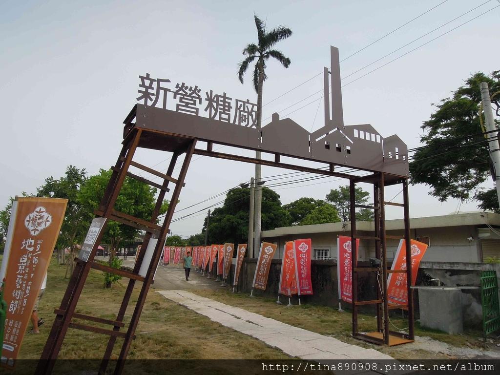 1061004-新營糖廠-地景藝術節 (5).jpg