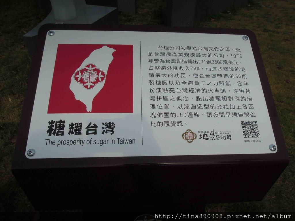 1061004-新營糖廠-地景藝術節 (6).jpg