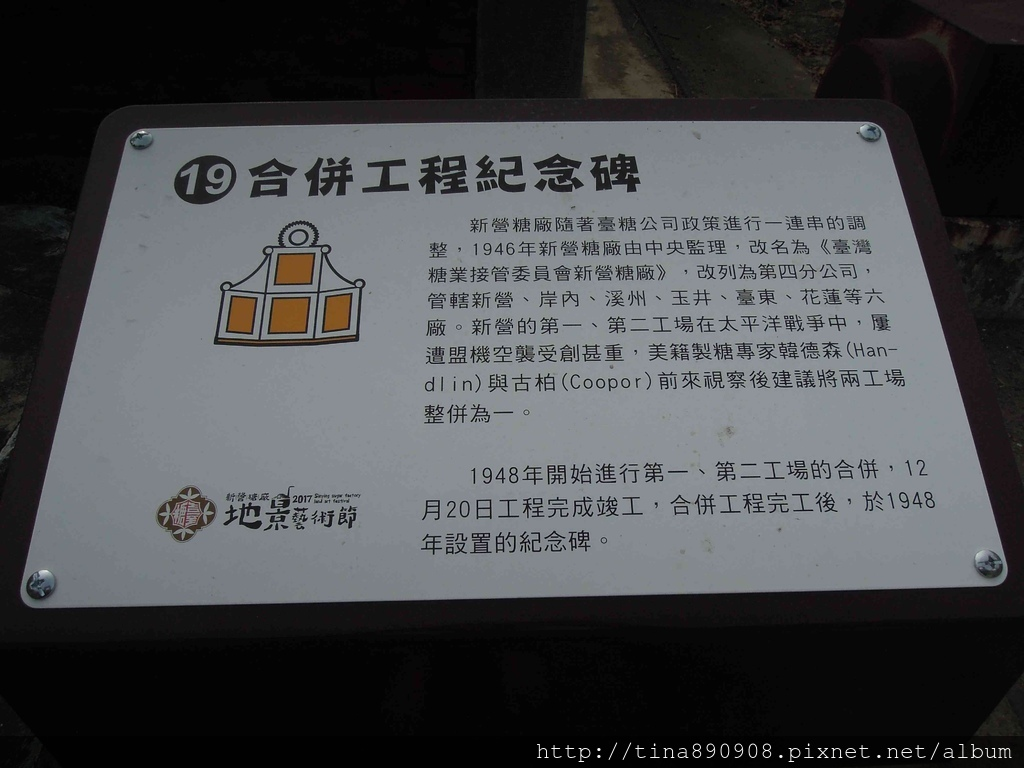 1061004-新營糖廠-地景藝術節 (72).jpg
