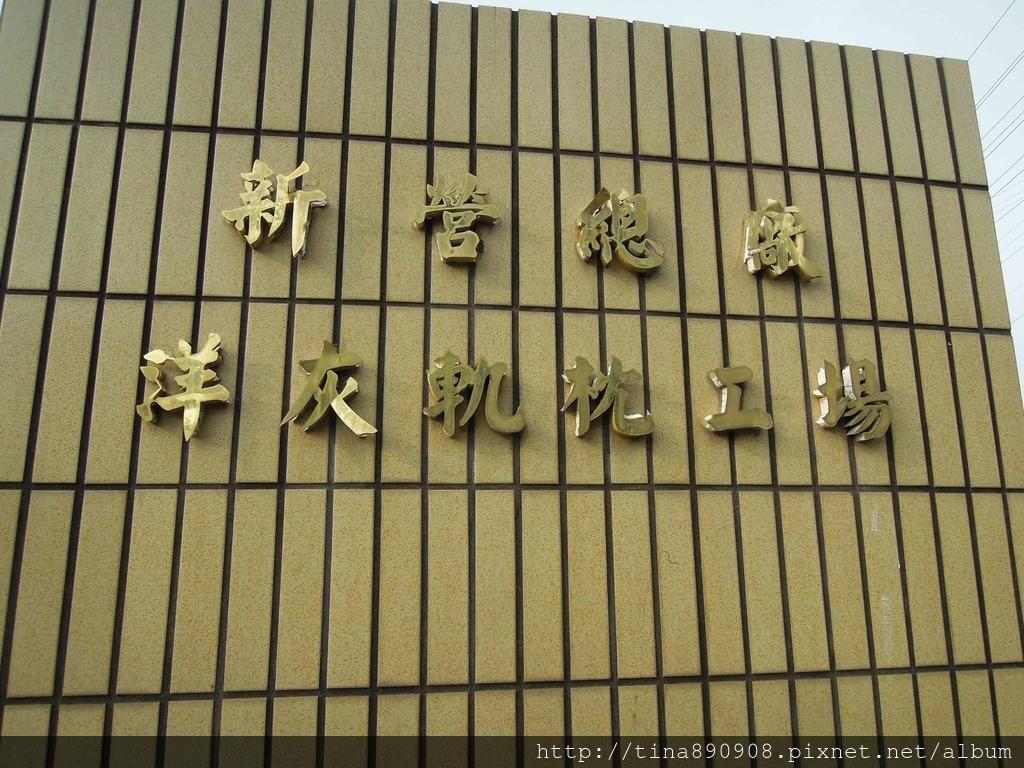 1061004-新營糖廠-地景藝術節 (74).jpg
