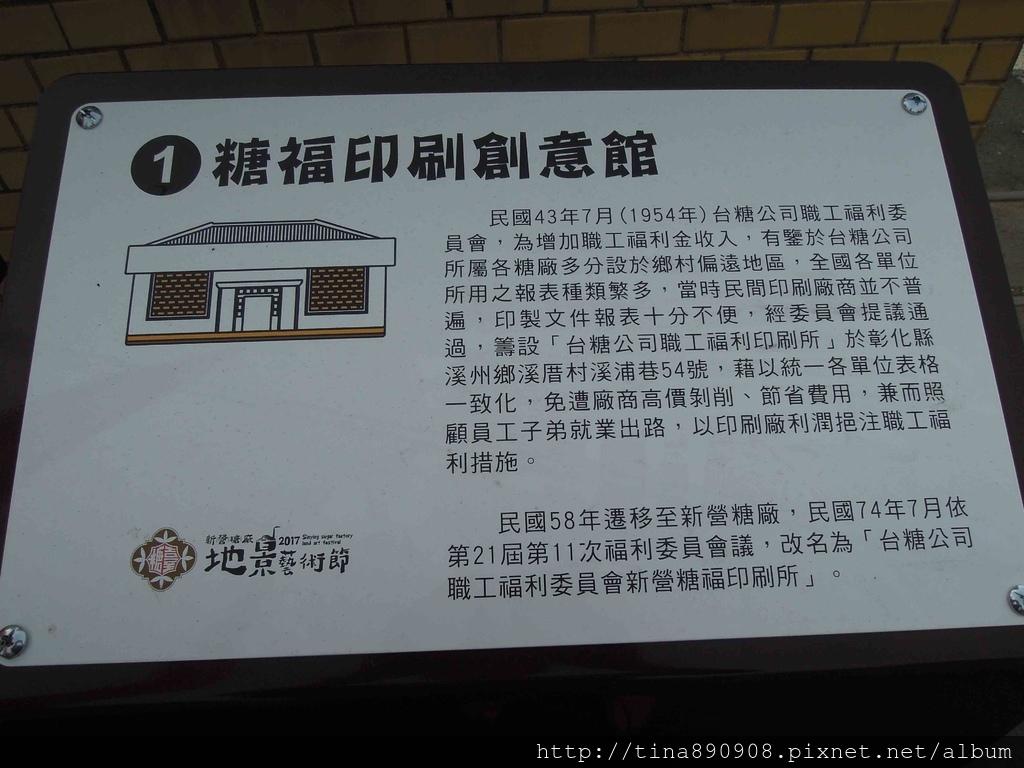 1061004-新營糖廠-地景藝術節 (75).jpg