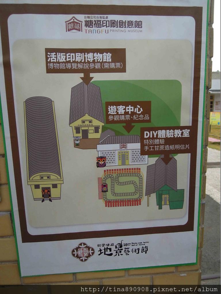 1061004-新營糖廠-地景藝術節 (77).jpg