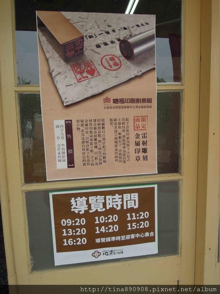 1061004-新營糖廠-地景藝術節 (81).jpg