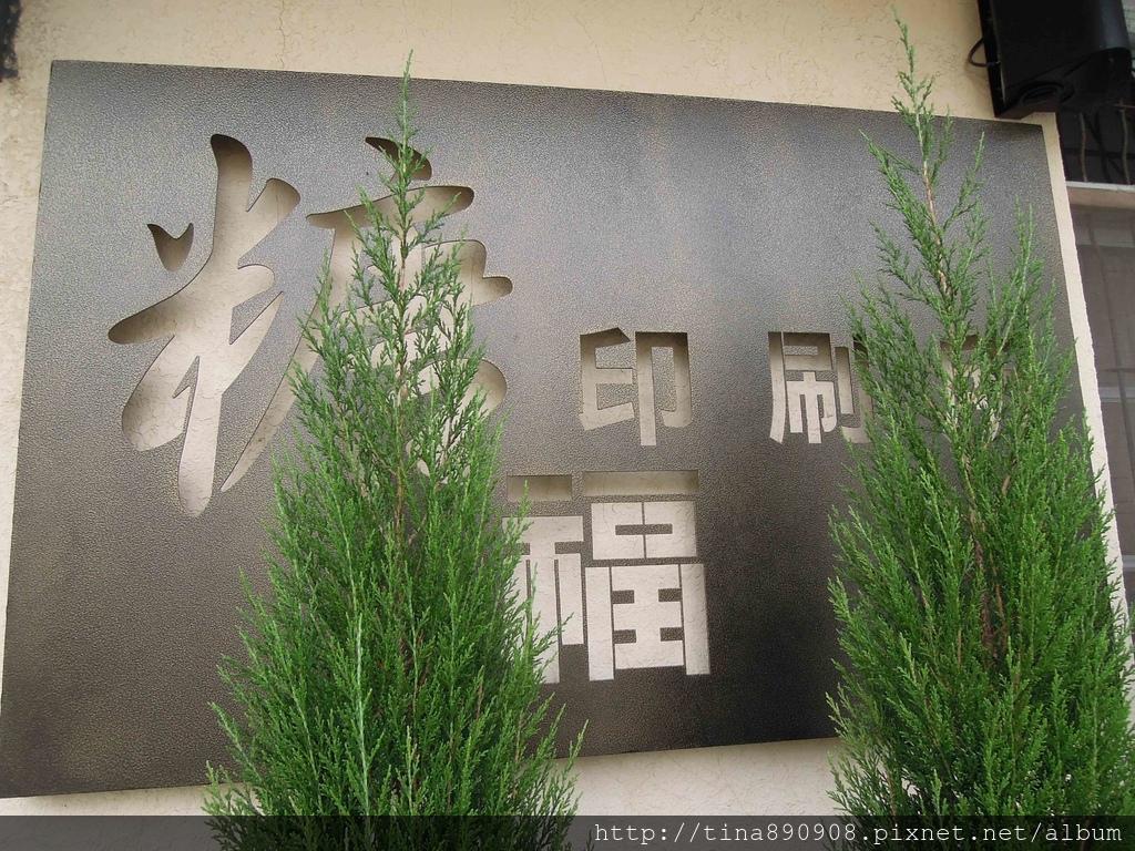 1061004-新營糖廠-地景藝術節 (86).jpg