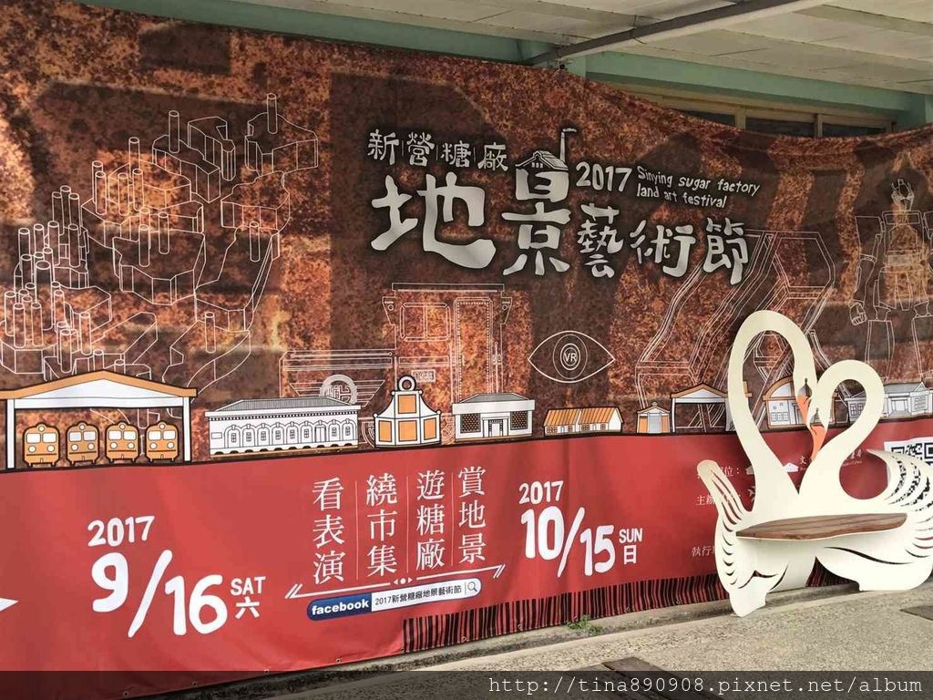 1061004-新營糖廠-地景藝術節-APPLE (1).jpg