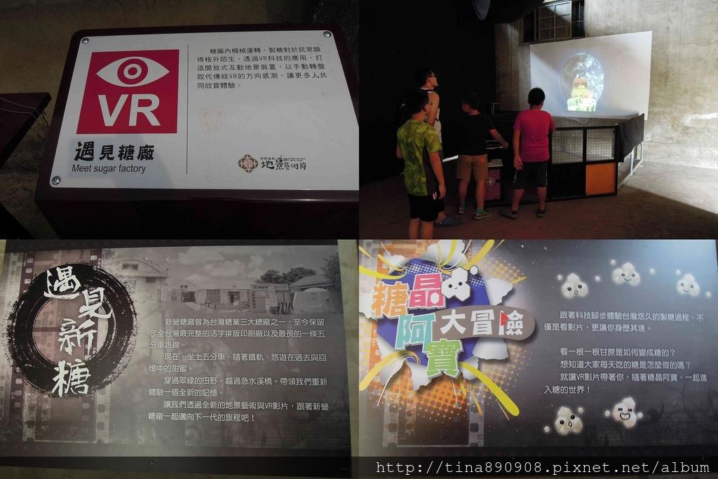 1061004-新營糖廠-地景藝術節-B區-遇見糖廠-VR.jpg