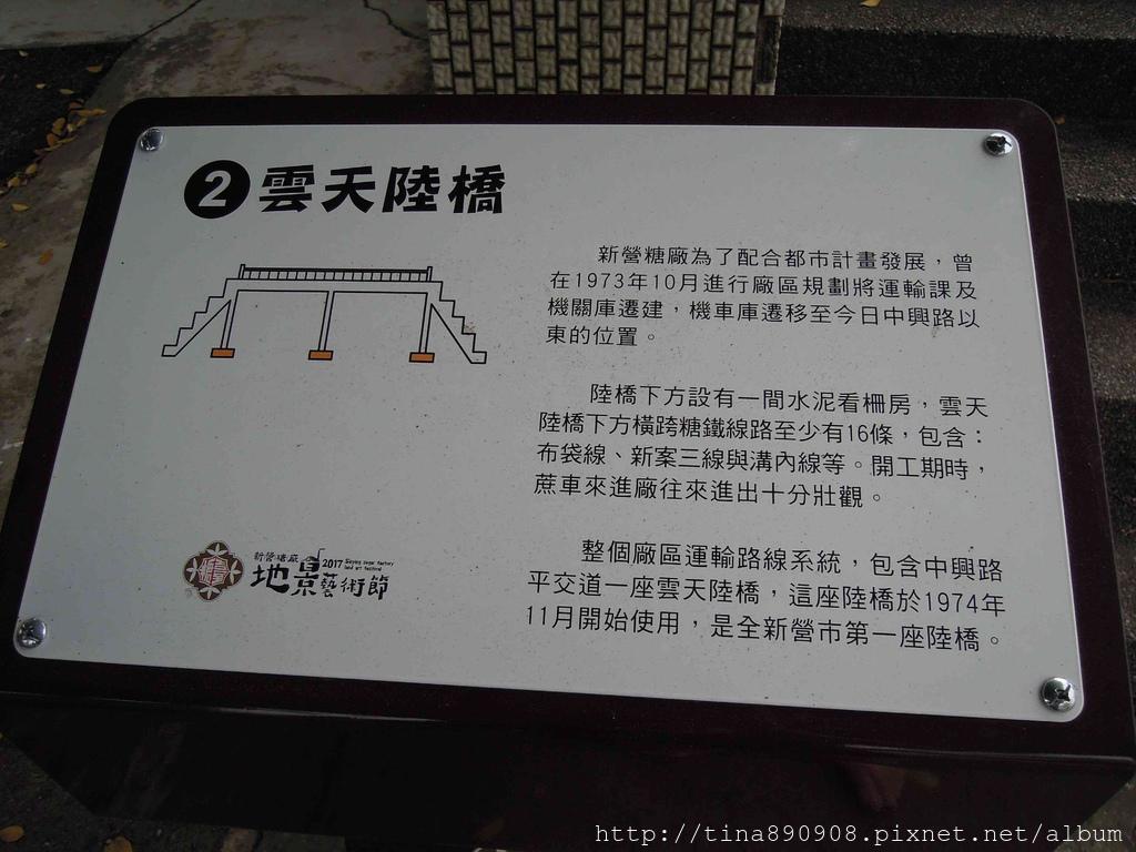 1061004-新營糖廠-地景藝術節 (42)