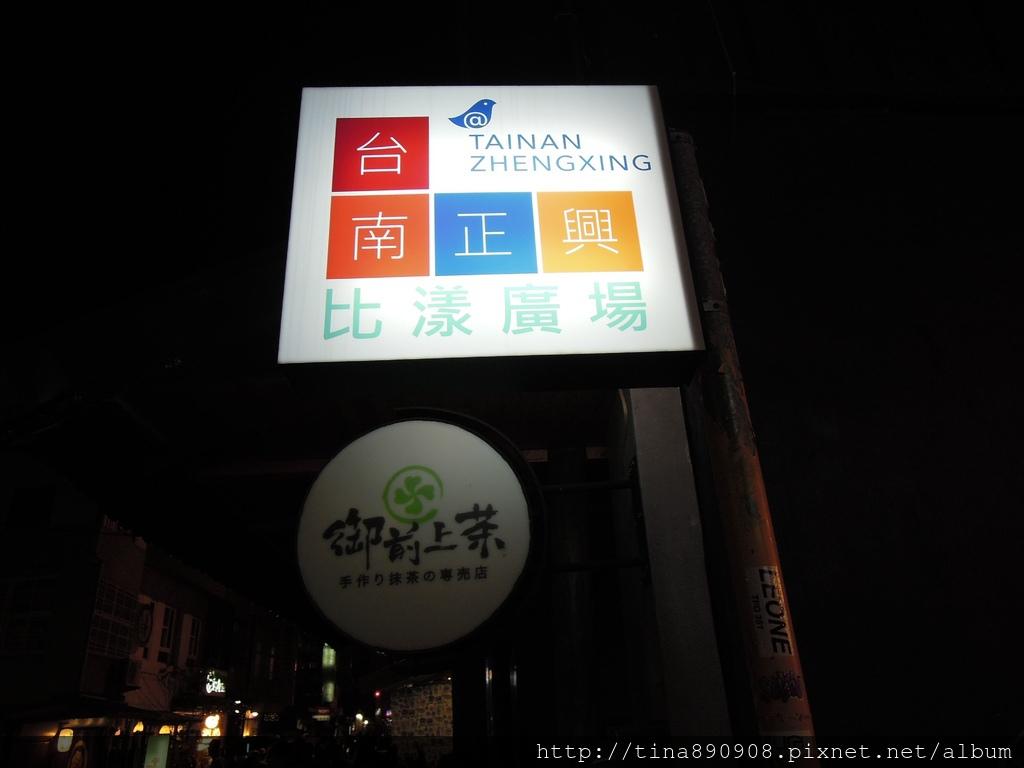 1061009-台南-比漾貨櫃市集+吳園 (22).jpg