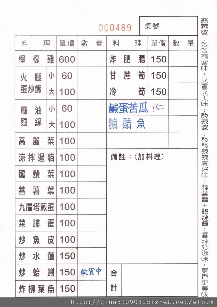 1061004-玉井-宮仔檸檬雞 (15).jpg