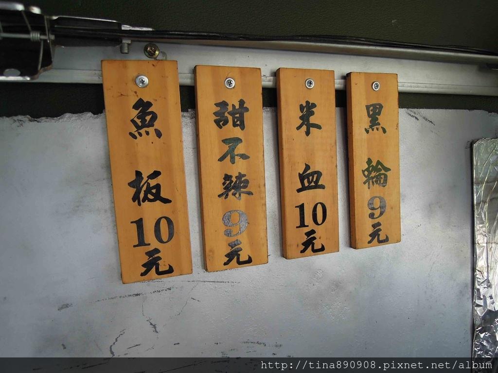 1060916-台南-六甲-黑輪 (2).jpg