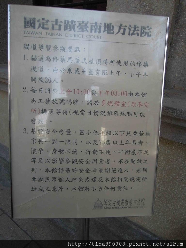 1061028-司法博物館-1-貓道 (1).jpg