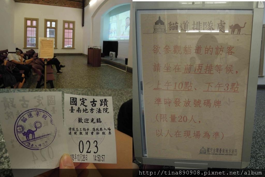 1061028-司法博物館-1-貓道 (2).jpg