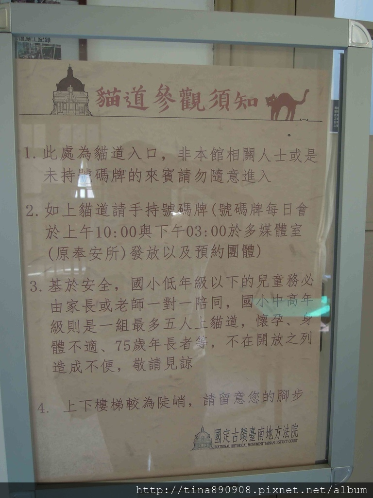 1061028-司法博物館-1-貓道 (13).jpg
