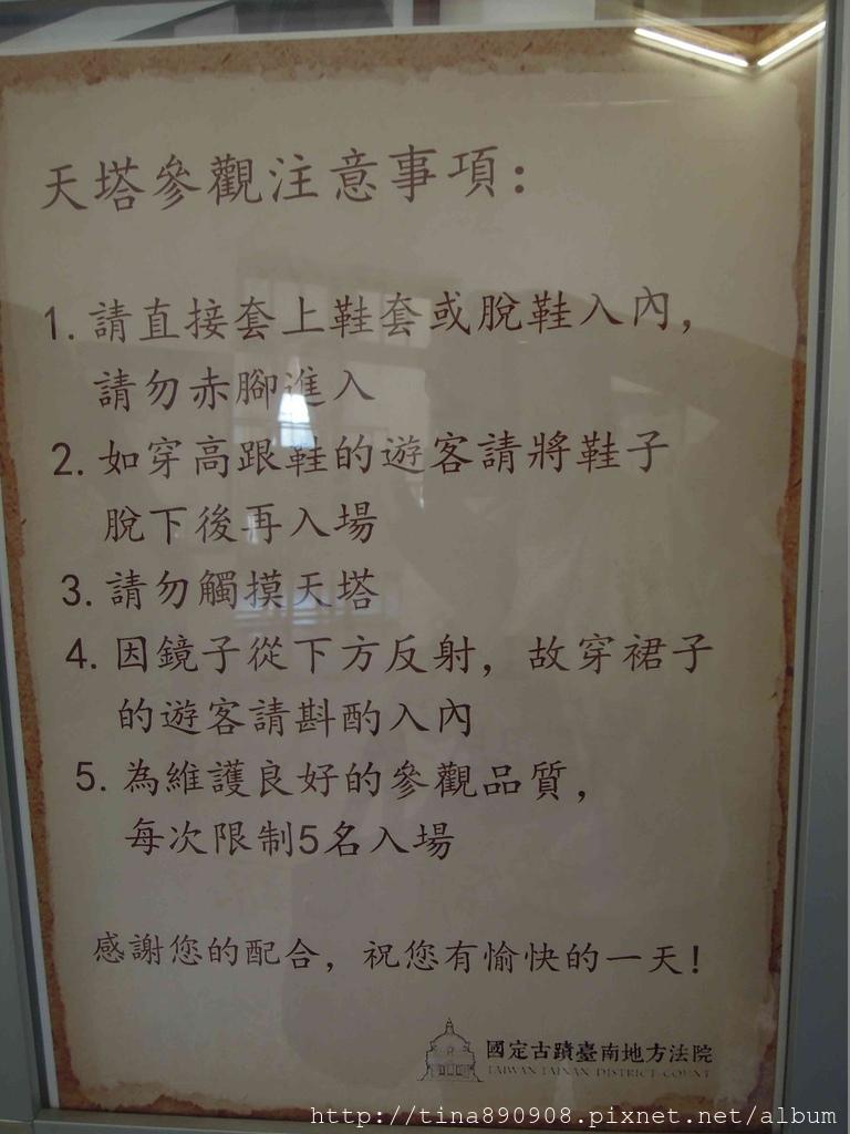 1061028-司法博物館-2-天塔 (4).jpg