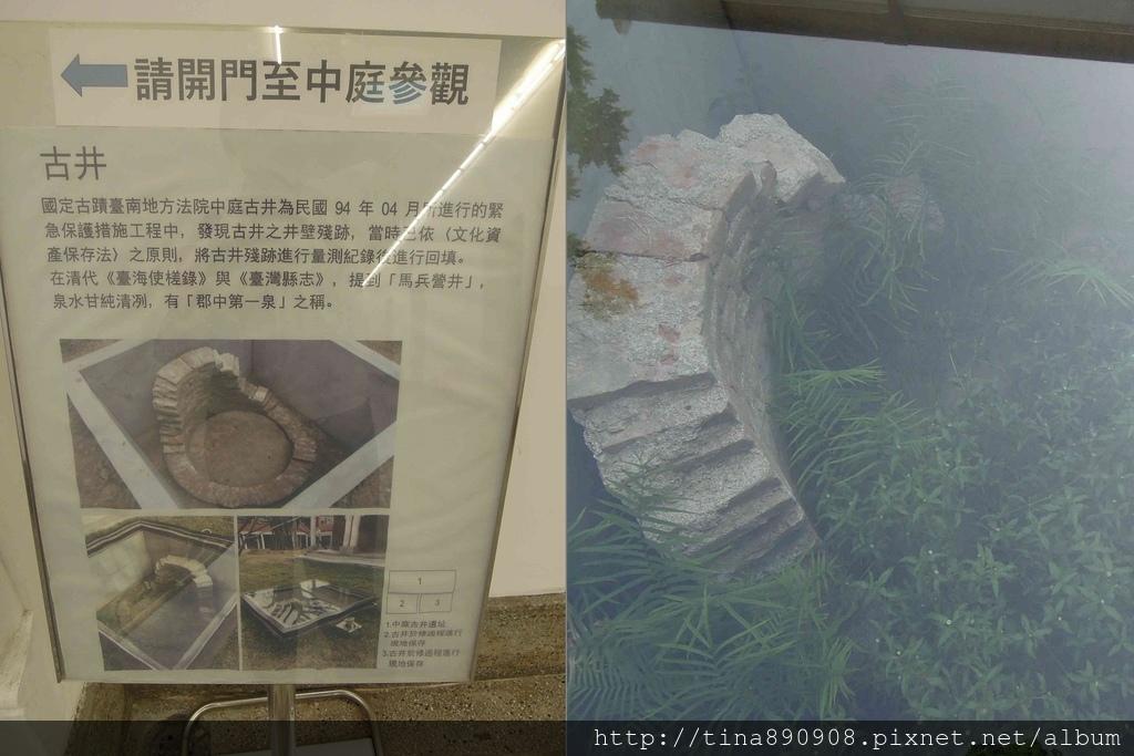 1061028-司法博物館 (100)-古井-1.jpg