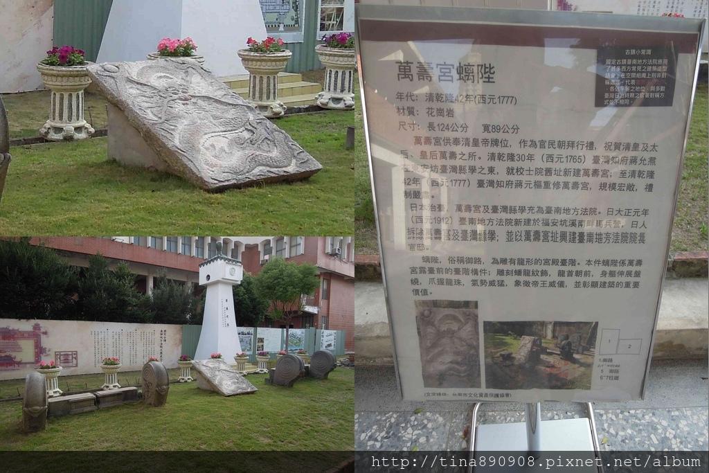 1061028-司法博物館-萬壽宮螭陛.jpg