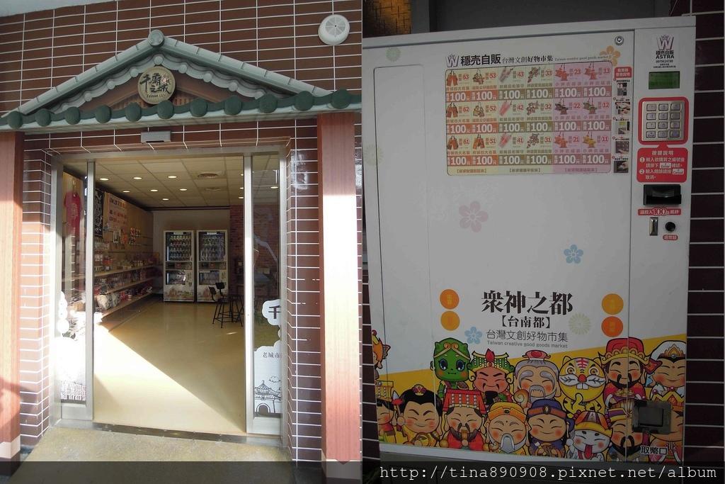 1061028-司法博物館-販賣部.jpg