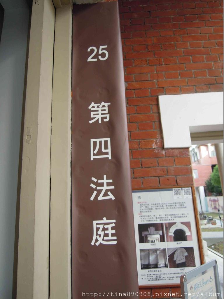 1061028-司法博物館-模擬拍照區 (138)