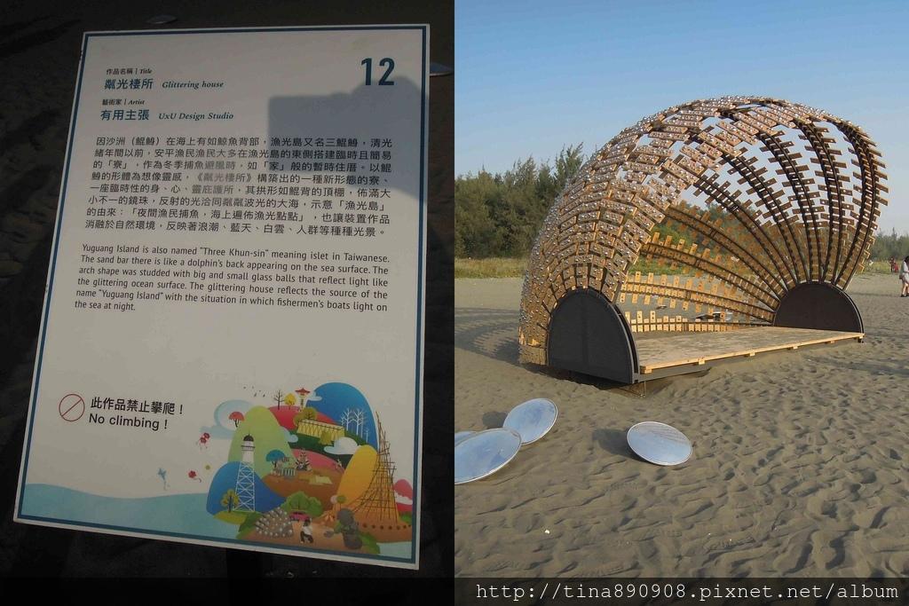 1061118-漁光島藝術節 -12.jpg