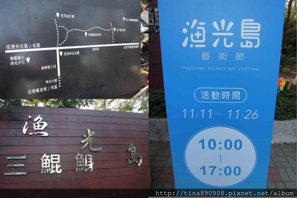 1061118-漁光島藝術節-1.jpg