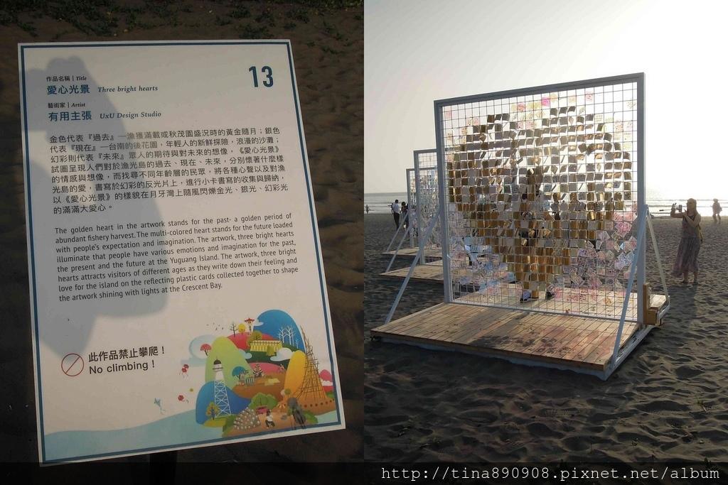 1061118-漁光島藝術節-13-1.jpg