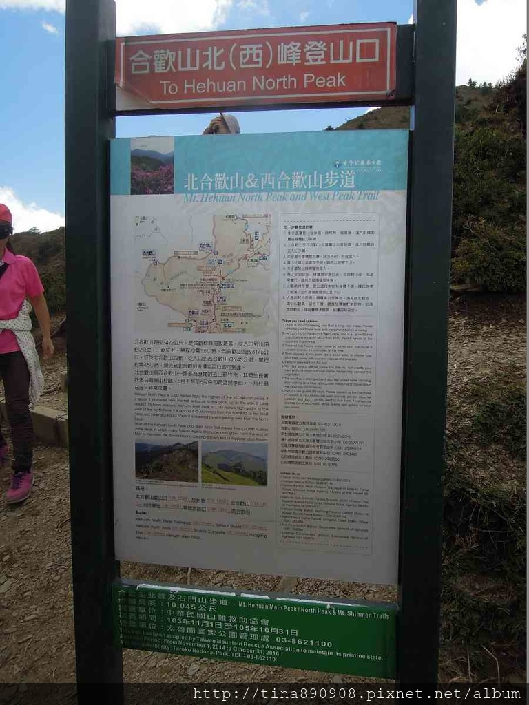 1060610-SS登山社-合歡北峰 (151).jpg
