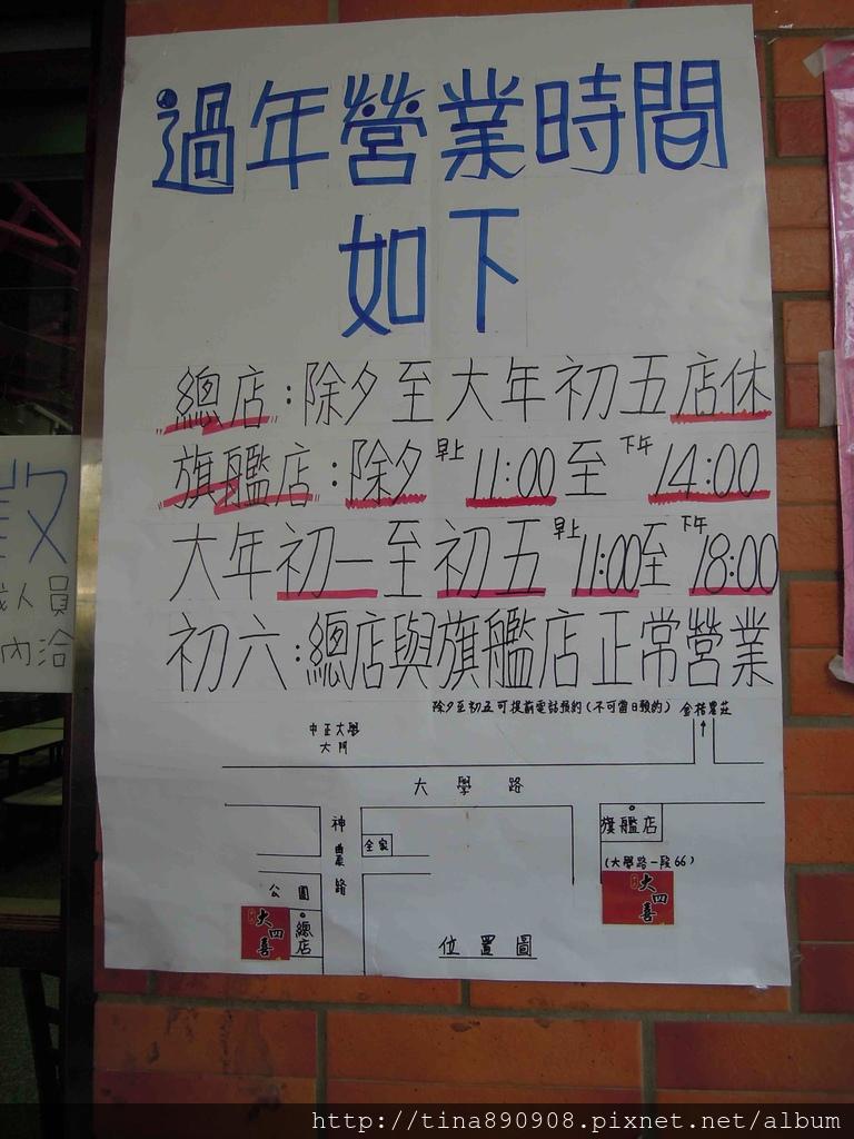 1070127-嘉義-民雄-大四喜牛肉麵 (2).jpg
