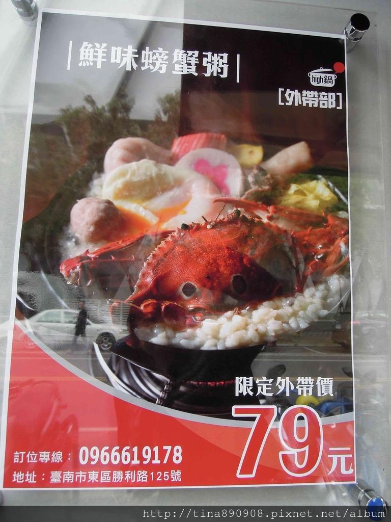 1070224-台南市-東區-HIGH 鍋 (41).jpg
