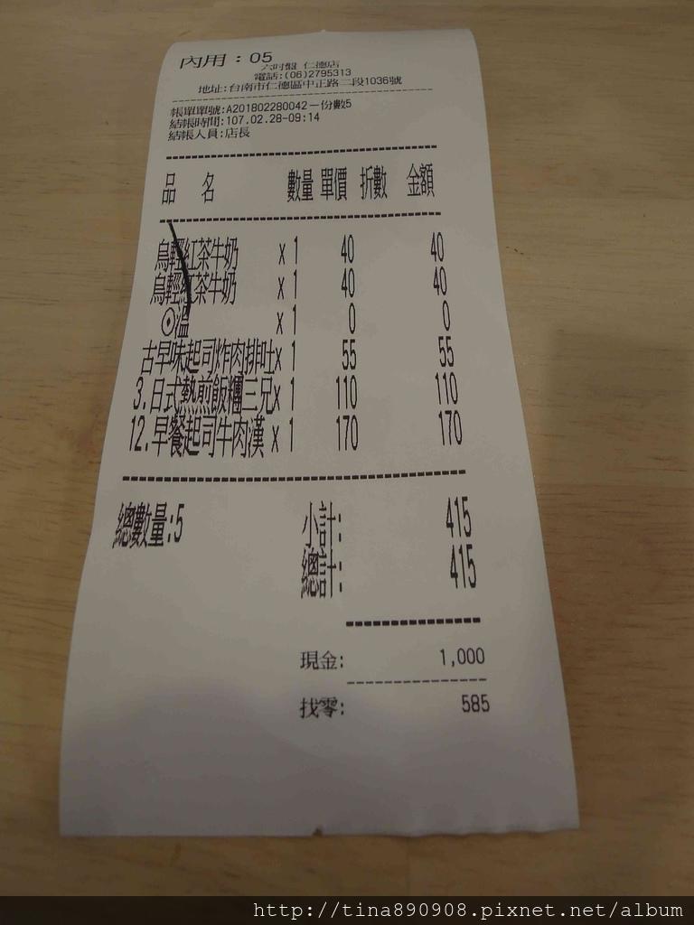 1070228-仁德-6吋盤早午餐 (4).jpg
