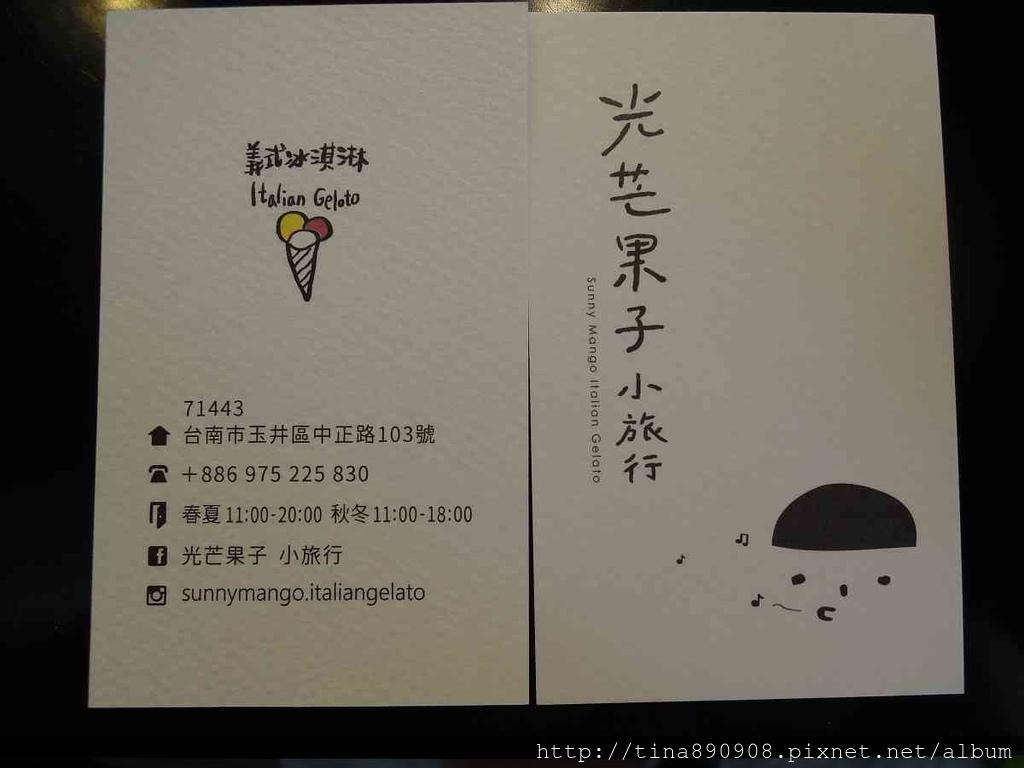 1070404-玉井-光芒果子小旅行-義式冰淇淋(34).jpg