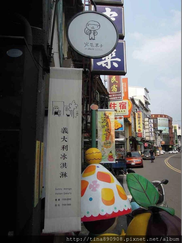 1070404-玉井-光芒果子小旅行-義式冰淇淋(43).jpg