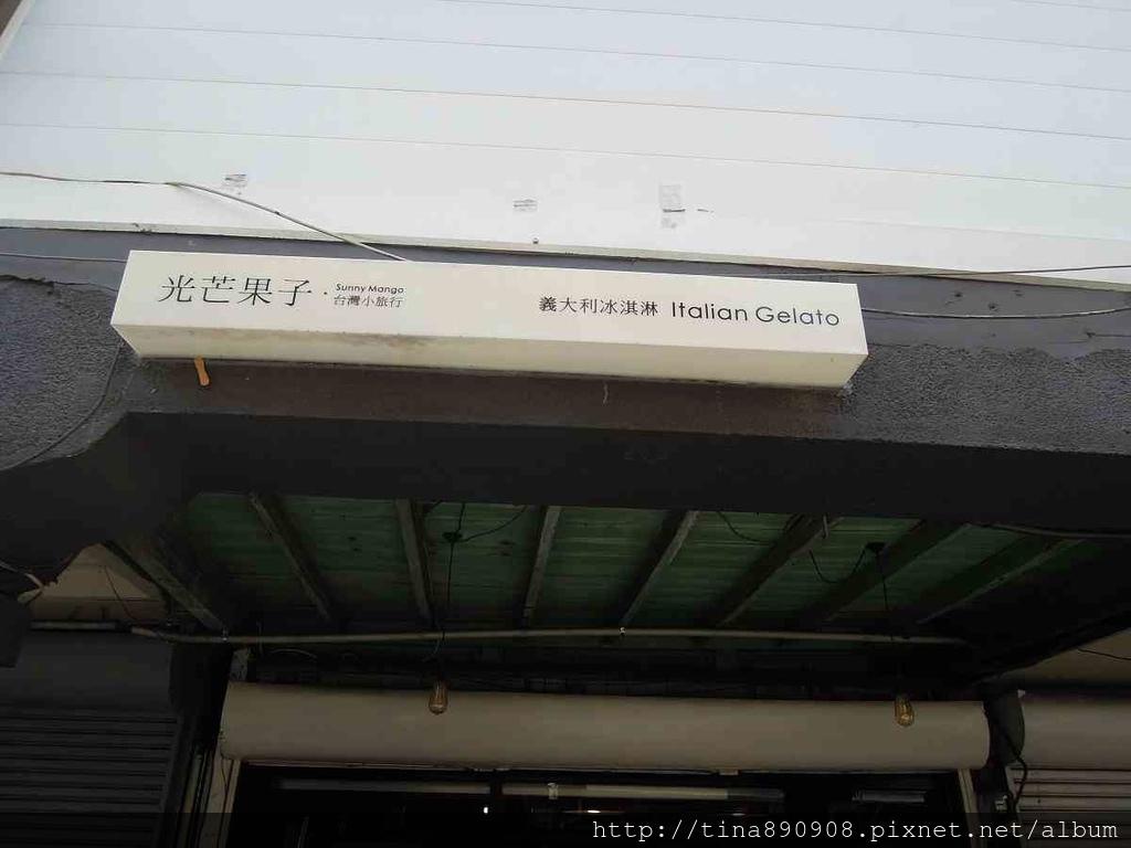 1070404-玉井-光芒果子小旅行-義式冰淇淋(45).jpg