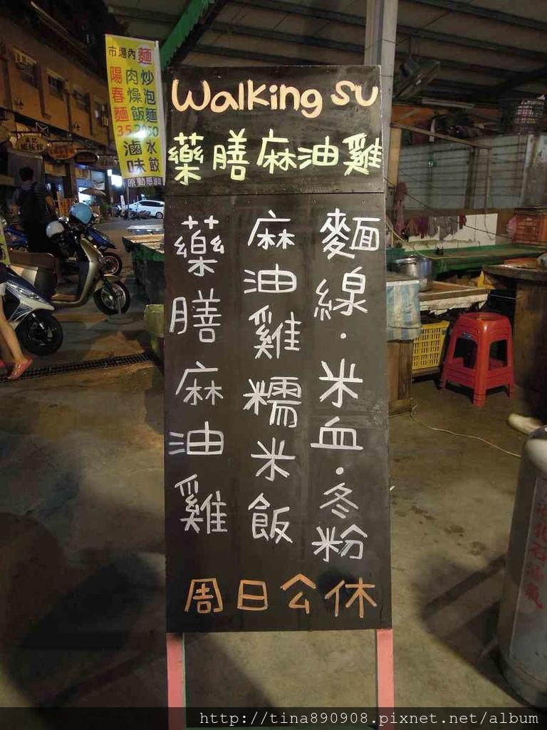1070926-walking su 藥膳麻油雞 (1).jpg