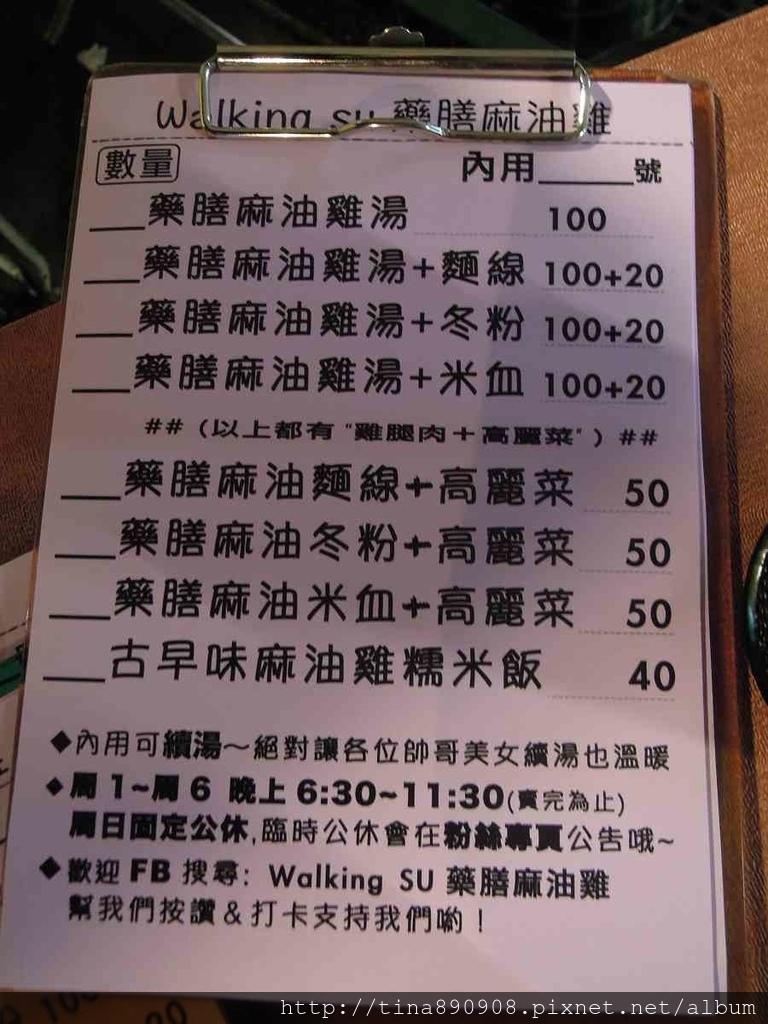 1070926-walking su 藥膳麻油雞 (4).jpg
