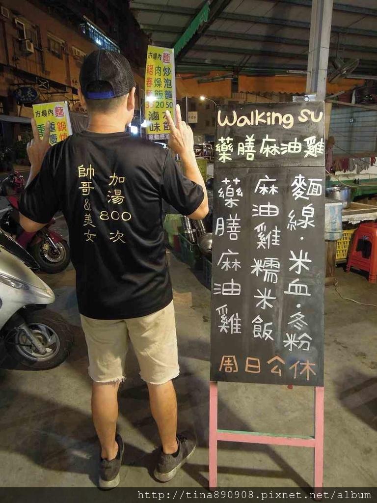 1070926-walking su 藥膳麻油雞 (7).jpg