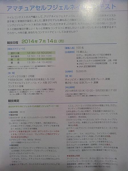 日本大阪7月份的競賽資訊
