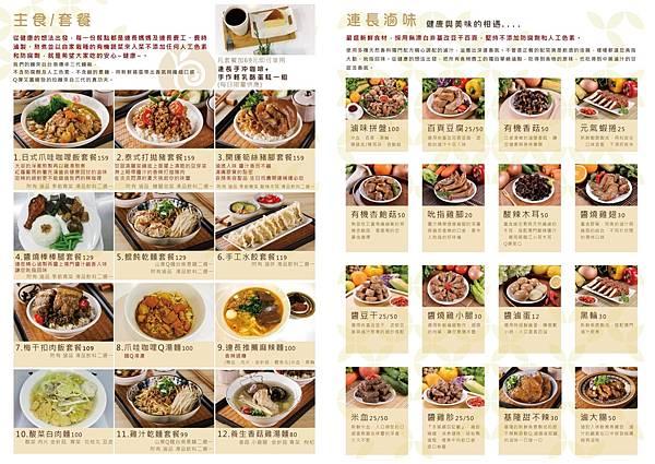 菜單_170925_0002.jpg