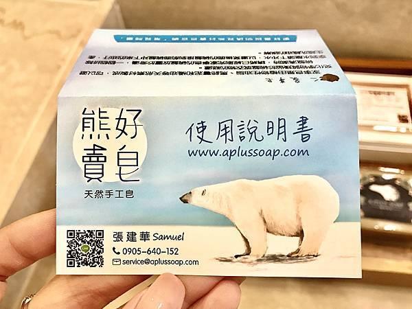 熊好賣皂手工溫和不刺激