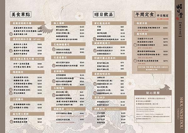 昭日堂 燒肉菜單 單點.jpg