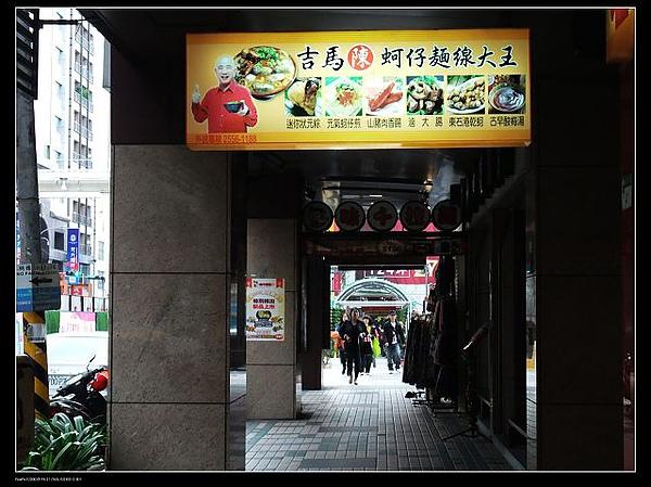 吉馬陳 蚵仔麵線大王 (旗艦店)