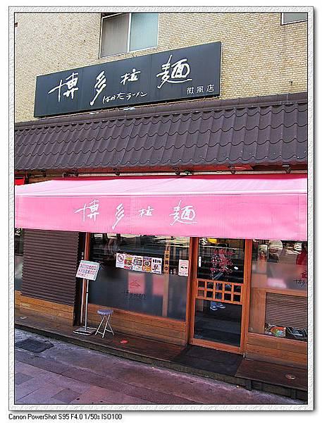 博多拉麵微風店.jpg