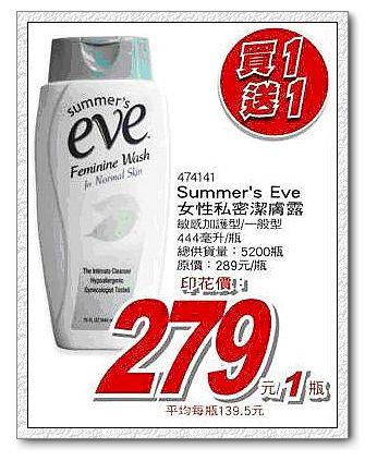 Eve 女性私密潔膚露(一般型).JPG