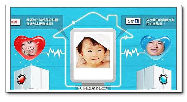 未來寶寶-媽咪like.JPG