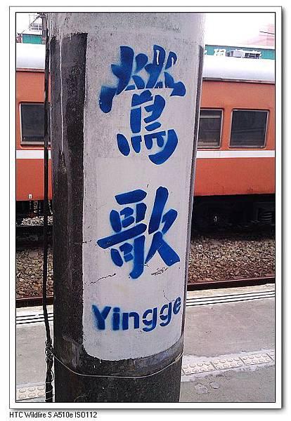 IMAG0198鶯歌火車站.jpg