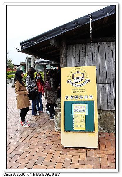 陶博館藝術公園內假日才販售的窯烤麵包.jpg