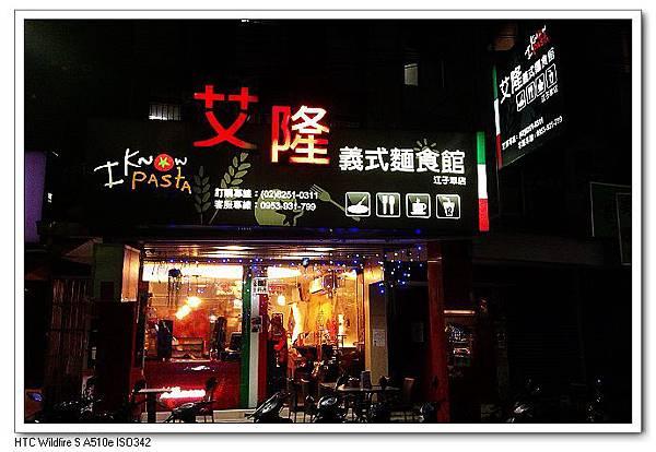 IMG_0257艾隆義式麵食館-江子翠店.jpg